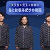 NHKラジオ第1「又吉・児玉・向井のあとは寝るだけの時間」