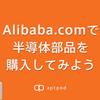 Alibaba.comで半導体部品を購入してみよう