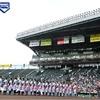 【四丁目企画】「夏の高校野球」予想、まもなく開始(8月2日の週)。
