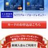 【ボーナス大幅アップ!!】 19,300円ゲットチャンス! NTTカード入会キャンペーンがアツイ!