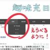 ブログ大工事作戦!(ブログのデザイン変えました。)