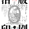 三田市活版印刷☆カッパン部