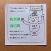 【日本を楽しむ】BBAガイドの佐賀県 有田町の旅~グルメ&お宿編