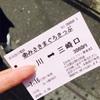 【vol.63】みさきまぐろ切符旅🎫