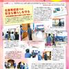 〈MiRAi〉広報紙MiRAiを通じて1年を振り返る(前半)