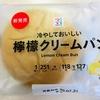 【レビュー】暑い夏にぴったりのセブンイレブン新作パン、おすすめ3つ!