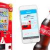 Coke ON Pay(コークオンペイ)の使い方とau PAYの連携方法を解説
