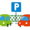 引越に関わる一連の流れで知識を活用し節約しよう⑥見逃しがちな駐車場代・・月額影響は結構大きい