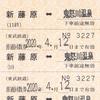 東武鉄道  普通回数券 3