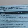 【コロナワクチン】インテックス大阪でワクチン接種の備忘録