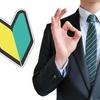 第2新卒での転職について 〜日系から外資系への第2新卒での挑戦〜