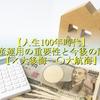 【人生100年時代】資産運用の重要性と今後の課題【大航海→×大後悔】