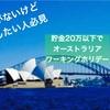 【お金がないけど留学したい人必見】貯金20万円以下でもなんとかなるオーストラリアワーホリ
