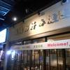 ガンズ来日時にアクセルがハマった大阪のお好み焼き屋さんに行ってきました(The restaurant Axl Rose visited during Japan tour in 2017)