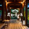 11/17・18 「おがわ温泉 花和楽の湯」にてポップアップ出店します♪