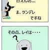 【クピレイ犬漫画】キリッとデレッと小便娘
