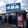 アカメフグのカットウ釣り@金沢八景:忠彦丸の午前船 by ゆるゆる釣り部