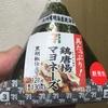 セブンイレブン 具たっぷり手巻 鶏唐揚マヨネーズ 食べてみました