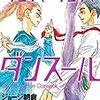 漫画「ダンス・ダンス・ダンスール8巻」 〜だから、男子の皆さん、れっつ・男子んぐ!!!!〜