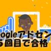 【2018年7月】Googleアドセンスに4回落ちたけど5回目でついに合格!【9記事】