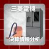 【決算情報分析】三菱電機(Mitsubishi Electric Corporation、65030)