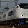 JR西日本長距離列車に関する考察Ⅱ【関空アクセスと南紀地方】(起稿班研究第五号・その2)