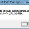 これから Xamarin を始めたい方向けの凄く丁寧なインストールガイド (Windows/Android 編)