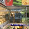 「TOAST BOX」@佐敦でシンガポールな朝ごはん。