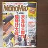 付録が豪華!!女性が読んでも楽しめる男性誌 【MonoMax 3月号】