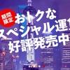 JGC修行向け!?クアラルンプール線ビジネスクラスのスペシャル運賃発売!
