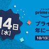 Amazon プライムデー 2020を、10月13日・14日に開催