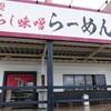 「ちゃーしゅうや武蔵 アルプラザ金沢店」 魚介系の旨味にこの醤油感!