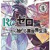 『Re:ゼロから始める異世界生活(16)』長月達平 ~ まるでミステリー小説のような