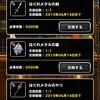 level.1476【雑談・ガチャ】ゴールデンカジノ終了とガチャ