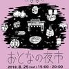 大阪■8/25(土)■えのこdeマルシェvol.13 おとなの夜市