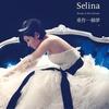 Selina、ソロEPをリリース!