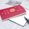 10年パスポートを作りました