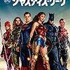 【ネタバレあり】アメコミファンの「Justice League(ジャスティスリーグ)」感想&解説!良い所も悪い所もアリ!
