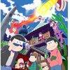2016年11月29日頃 発売 小説おそ松さん 後松 ストラップ付き限定版(仮)