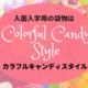 袋物は日本製「COLORFUL CANDY STYLE」がおすすめ!【入園・入学準備】