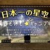 【キャンプ場】日本一の星空を見に銀河もみじキャンプ場に行ってきた!