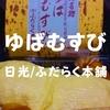 【日光名物】お土産にも是非ゆばむすび!「ふだらく本舗」全国からお客さんやってくる!