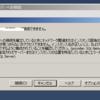 一度アンインストールしたSQL server 2014 expressの再インストールにつまった