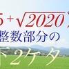 2020年問題 数2Bまでの知識で解けます