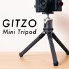 【カメラ三脚】GITZOのカーボンを使用したミニトラベラー三脚【レビュー】