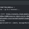 Cloud FunctionsにRubyのスクリプトをデプロイする時の裏側