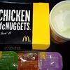 今日の食レポは豪華版 マクドナルド新メニュー2つ食レポ