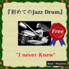 初めてのジャズドラム~無料でお試しください