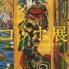 259.秋・白露初候(第四十三候)「草露白(くさのつゆしろし)」
