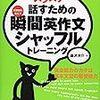 すきま時間で効率良く英語力を上げるための本